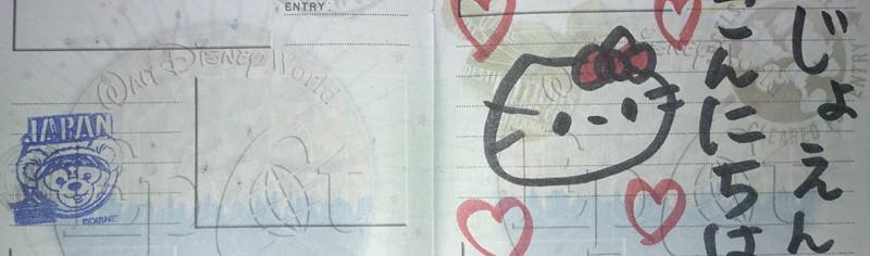Passaporte do Epcot Banner